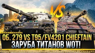 ОБ. 279 vs T95/FV4201 Chieftain ЗАРУБА ТИТАНОВ WOT! Стрим World of Tanks