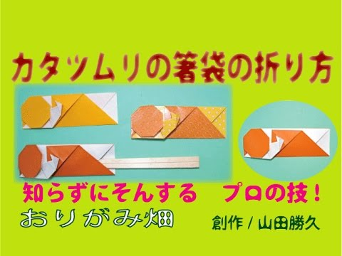 ハート 折り紙:折り紙 かたつむり 簡単-youtube.com