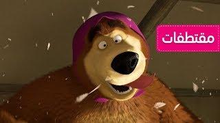 ماشا والدب - تبادل الأدوار 😜(الدب المجنون)