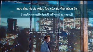 [Thaisub] LuHan - On Call (时差) | #1004sub
