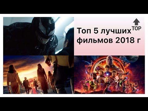 ТОП 5 лучших фильмов 2018 года