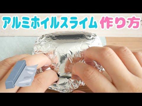 アルミホイルスライムの作り方【ASMR】【音フェチ】알루미늄 호일 슬라임Aluminum Foil Slime