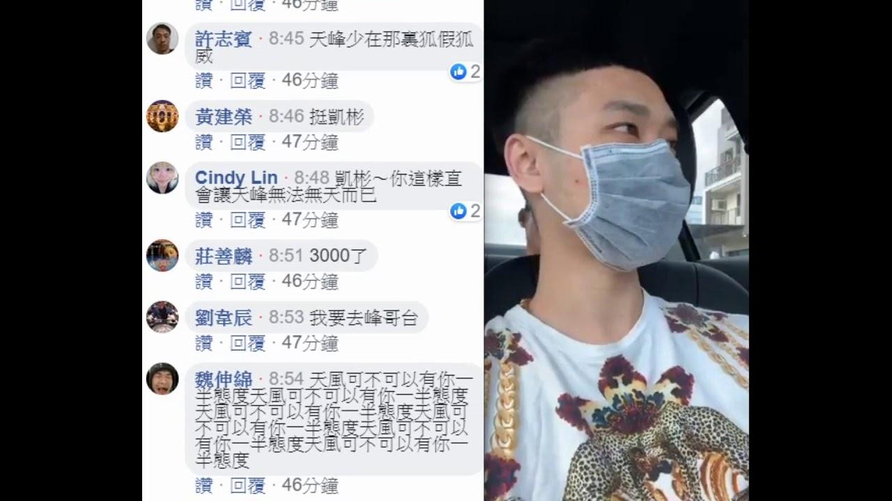 天峰 抓到了抓到了 抓酸民第二集 - YouTube