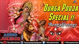 Durga Pooja Special :  Bengali Devotional Songs || Audio Jukebox