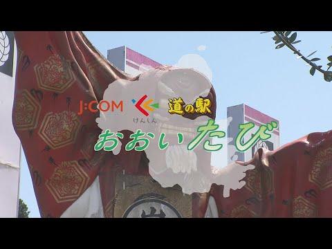 #1 道の駅 きよかわ × けんしん緒方支店