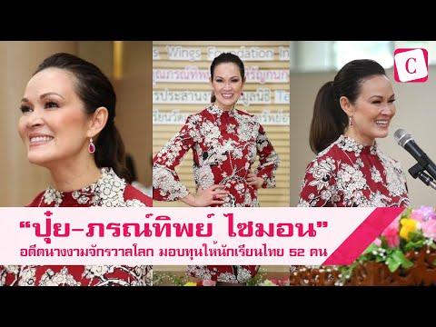"[Celeb Online] ""ปุ๋ย-ภรณ์ทิพย์ ไซมอน"" อดีตนางงามจักรวาล มอบทุนให้นักเรียนไทย 52 คน"
