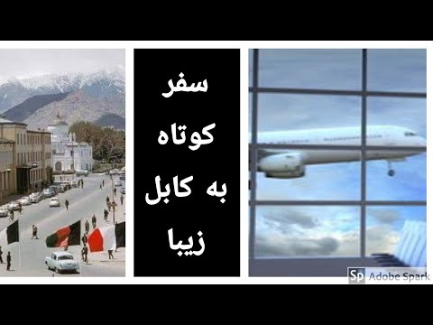 Landing at Kabul Internation Airport (New Terminal )