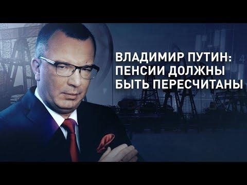 Владимир Путин: пенсии должны быть пересчитаны