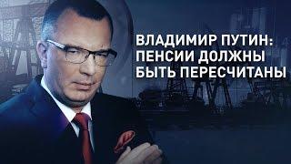 Владимир Путин пенсии должны быть пересчитаны
