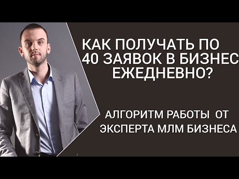 Сетевой маркетинг/МЛМ -