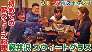 【北軽井沢 スウィートグラス Part2】冬キャンプ⛄絵本のようなツリーハウスで初めての薪ストーブ料理に挑戦!! Family camping