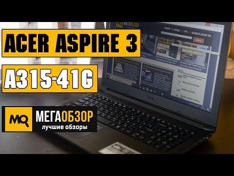 Acer ASPIRE 3 A315-41G обзор ноутбука