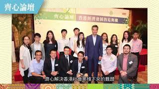 【短片】【齊心‧發聲為香港】齊心基金五歲啦!請繼續支持我們理性發聲!