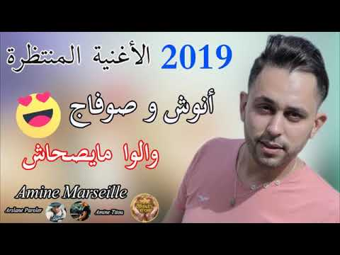 Cheb Amine Marseille 2019 | Anouch w Sauvage Rai Ghir Jdid 2019 قنبلة الصيف