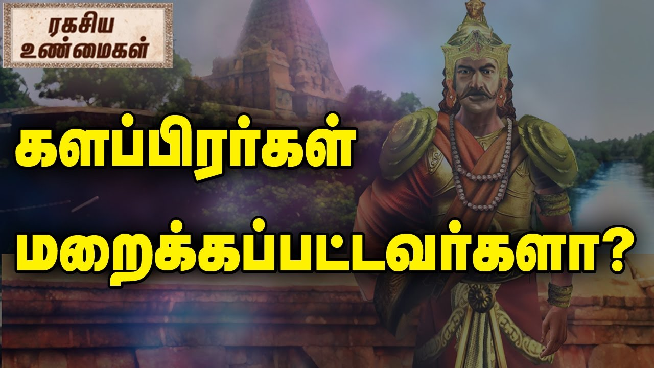 Image result for களப்பிரர்