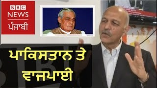 Why Pakistanis respect Vajpayee: BBC News Punjabi