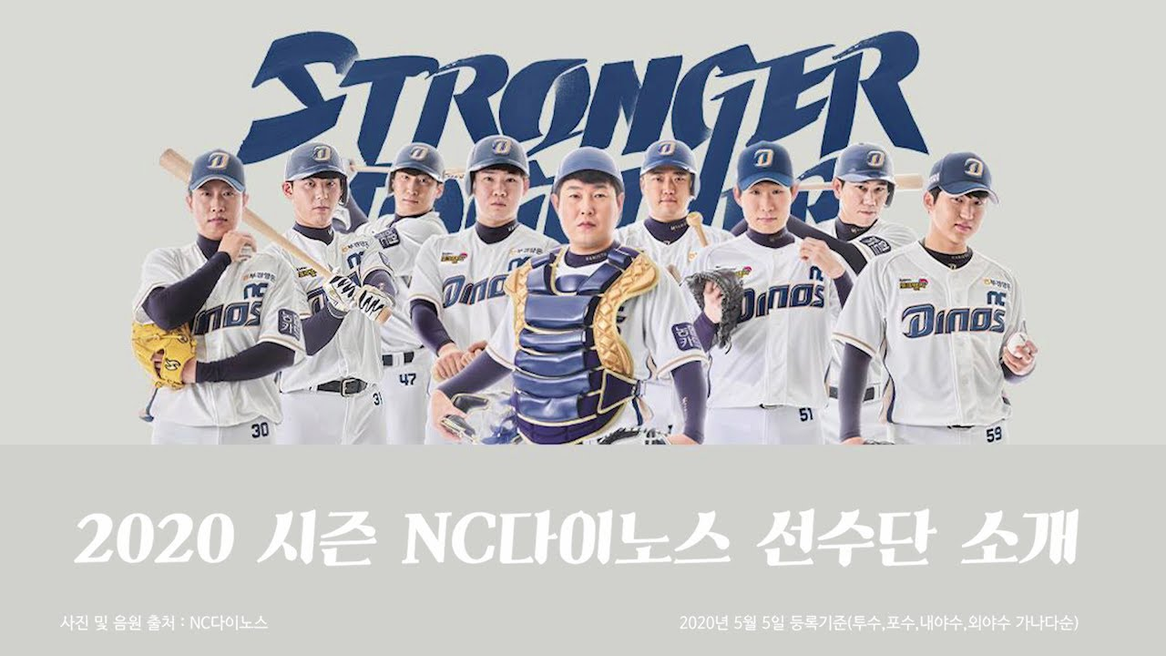 2020 NC 다이노스 선수단 전체 소개