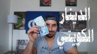 كم 10 الاف كويتي ريال