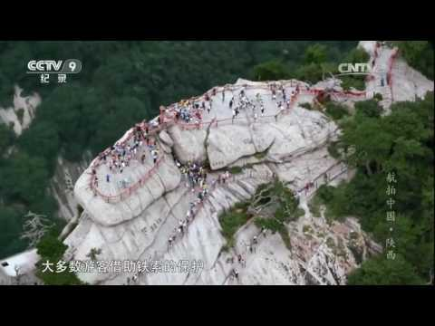 Aerial China of Shanxi Province