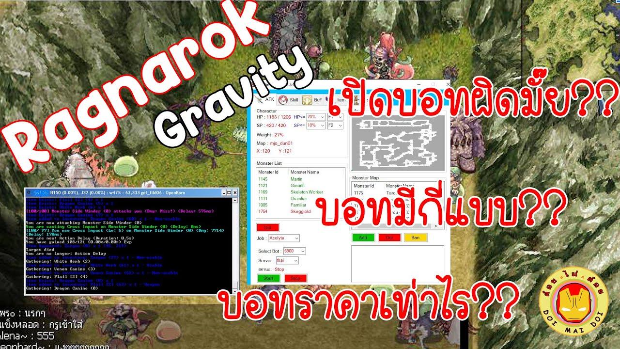 RO Gravity บอทมีจริงมั๊ย เปิดบอทผิดมั๊ย บอทมีกี่แบบ ราคาเท่าไร ต่างกันยังไง
