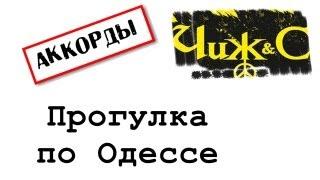 Прогулка по Одессе (cover) Ганькевич l Walk around Odessa(Разбор на блоге: http://pro-gitaru.ru/?p=5853 Табулатуры и разборы: http://pro-gitaru.ru/?page_id=6081 Блог про гитару - http://pro-gitaru.ru Мани-..., 2013-07-03T19:45:38.000Z)