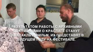 Читка «Салотопки». Зарема Заудинова и Егор Сковорода о спектакле и фильме о КРАСЛАГЕ.