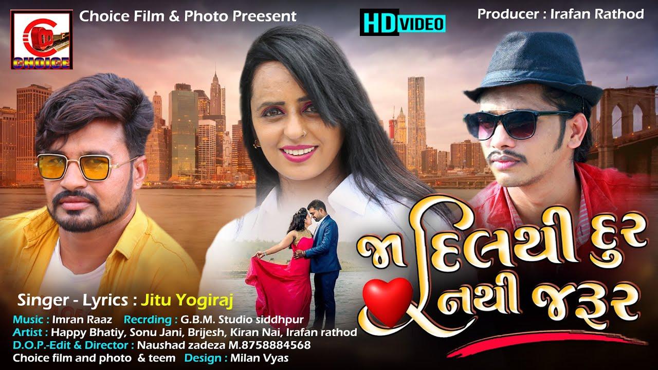 Ja Dil Thi Dur Nathi Jarur Singer Jitu Yogiraj New song 2020