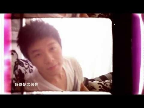 韋禮安 - 還是愛著你 (官方完整版MV)