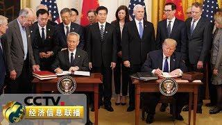 《经济信息联播》 20200116| CCTV财经