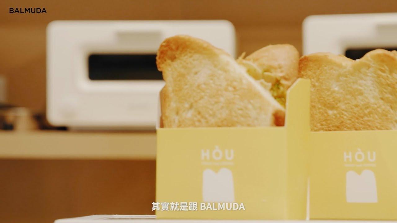 HÒU Toast and Coffee x BALMUDA 簡單天然與美學「好」搭配