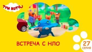 Три кота - Встреча с НЛО- Выпуск №27|Развивающее видео для детей