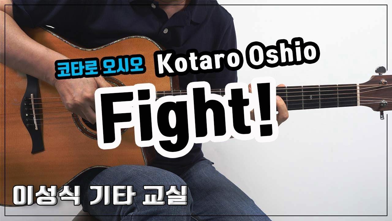 Fight!-Kotaro Oshio-핑거스타일/파이트-코타로 오시오/좋은 악보/이성식 기타교실