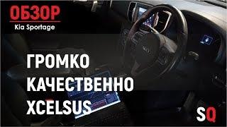 Автозвук SQ в Kia Sportage. Стелс сабвуфер + процессорный усилитель