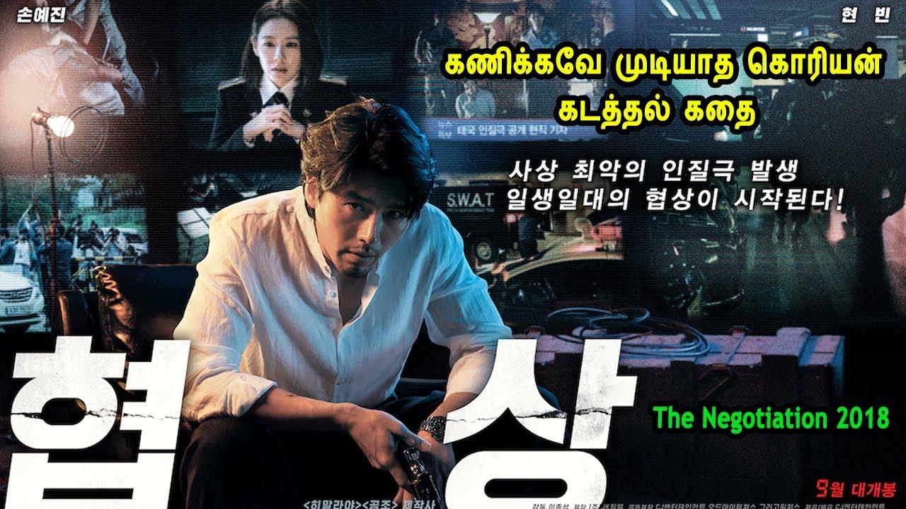 கொரியன் கடத்தல் கதை - MR Tamilan Dubbed Movie Story & Review in Tamil