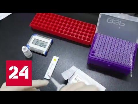 Российские ученые разрабатывают новые тесты и лекарства от коронавируса - Россия 24