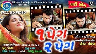 1 પેગ 2 પેગ | Jitu Pandya Party song | Mangu | #JTSA