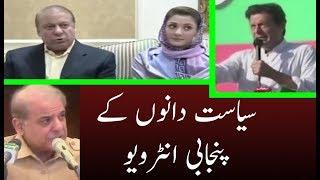 Pakistani Politics in Punjabi