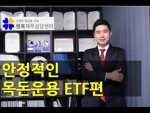 ★안정적인 목돈운용 방법 ETF매매편[행복재무상담센터 오영일센터장]