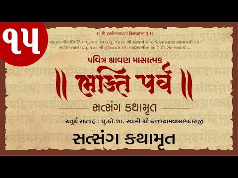 Satsang Kathamrut    સત્સંગ કથામૃત     Shravan Maas Katha    Part 17    2021