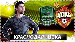 КРАСНОДАР - ЦСКА / ПРОГНОЗЫ НА ФУТБОЛ