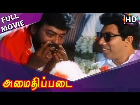 Amaidhi Padai Full Movie HD |  Sathyaraj | Manivannan | Ranjitha | Ilaiyaraaja