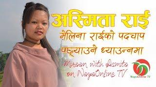 मेलिना राईको पदचाप  पछ्याउने ध्याउन्नमा अस्मिता राई || Miraan with Asmita on Naya Online TV
