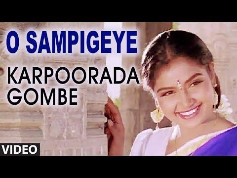 O SAMPIGEYE || KARPOORADA GOMBE || RAMESH ARAVIND, SHRUTHI