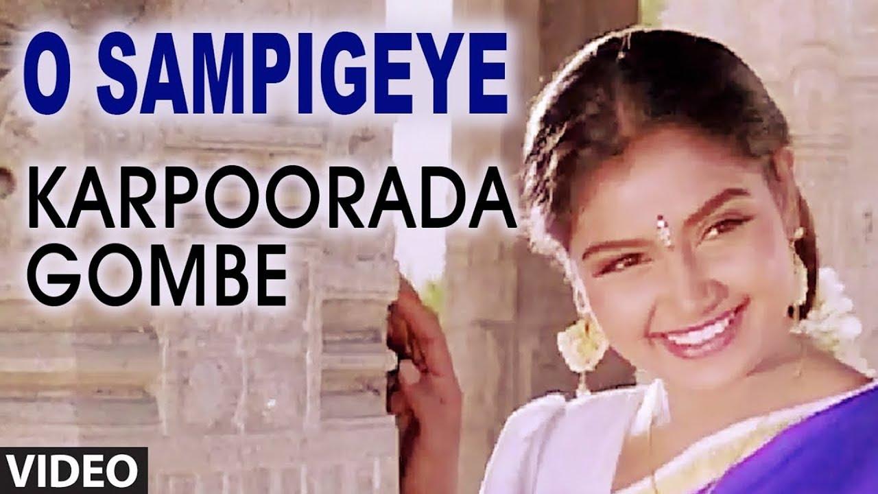 O Malligeye Lyrics - Karpoorada Gombe|K. S. Chithra| Hamsalekha|Selflyrics