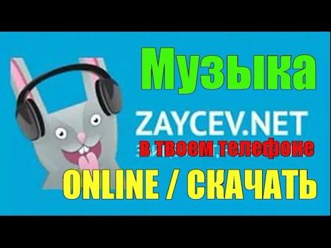 Zaycev.net. Музыка на любой вкус в вашем телефоне. Слушать онлайн, скачать.