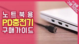 노트북용 C타입 PD충전기 구매가이드