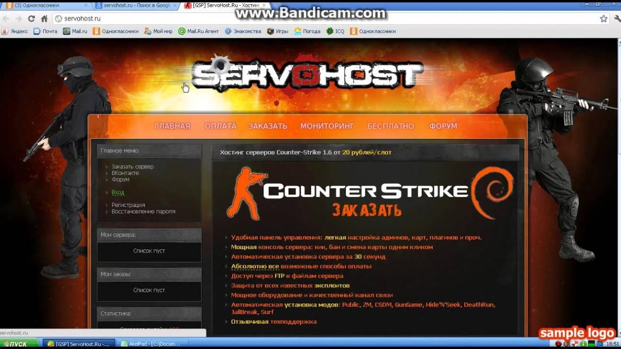 хостинг и dns сервер