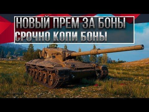 ПОКАЗАЛИ НОВУЮ ИМБУ ЗА БОНЫ WOT 2020 ПРЕМ ТАНК ЗА БОНЫ ПОРАЗИЛ ИГРОКОВ ВОТ! ПРЕМИУМ World Of Tanks