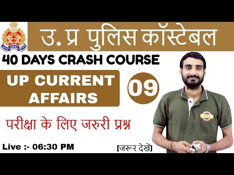 Class 09 || UP POLICE CONSTABLE || 49568 पद | UP Current Affairs By Vivek sir | Important Questions