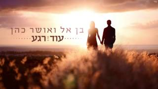 בן אל ואושר כהן - עוד רגע